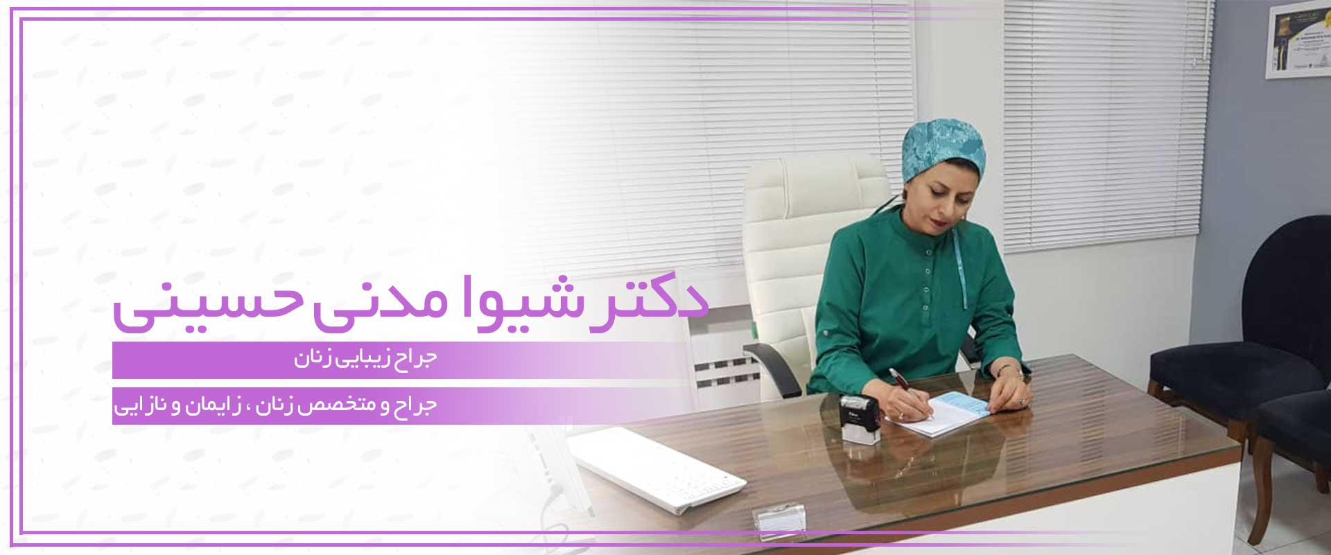 دکتر شیوا مدنی حسینی جراح زیبایی زنان