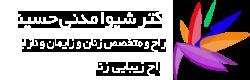 دکتر شیوا مدنی حسینی - لوگو